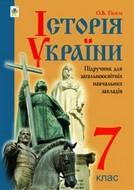 Історія України 7 клас Гісем 2015