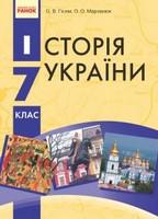 Історія України 7 клас Гісем, Мартинюк 2015