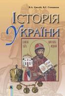 Історія України 7 клас Смолій, Степанков 2015