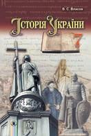 Історія України 7 клас Власов 2015