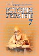 Історія України 7 клас Свідерський, Ладиченко 2015