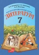 Литература 7 класс Бондарева, Ильинская 2015