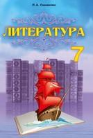 Литература 7 класс Симакова 2015