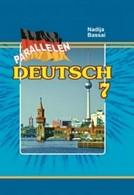 Німецька мова 7 клас Басай 2015