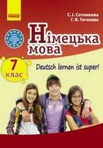 Німецька мова 7 клас Сотникова, Гоголєва 2015 (7-й рік)