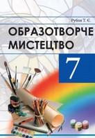 Образотворче мистецтво 7 клас Рубля 2014