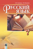 Русский язык 7 класс Самонова, Полякова 2015 (укр.)