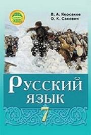 Русский язык 7 класс Корсаков, Сакович 2015