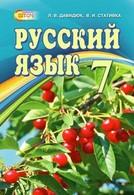 Русский язык 7 класс Давидюк, Стативка 2015