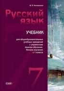 Русский язык 7 класс Коновалова 2015 (7-й рік) (укр.)