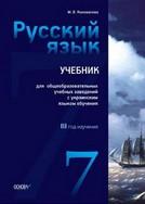 Русский язык 7 класс Коновалова 2014 (3-й рік) (укр.)