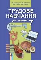 Трудове навчання 7 клас Терещук, Дятленко 2015 (для хлопців)