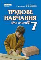 Трудове навчання 7 клас Сидоренко, Лебедєв 2015 (для хлопців)