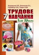 Трудове навчання 7 клас Ходзицька, Безносюк 2015 (для дівчат)