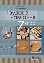 Трудове навчання 7 клас Терещук, Авраменко 2015 (для хлопців)