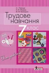 Трудове навчання 7 клас Терещук, Медвідь 2015 (для дівчат)