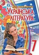 Українська література 7 клас Коваленко 2015