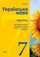 Українська мова 7 клас Кобцев 2015