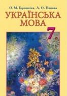 Українська мова 7 клас Горошкіна, Попова 2015