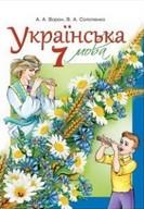 Українська мова 7 класс Ворон, Солопенко 2015