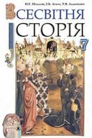 Всесвітня історія 7 клас Подаляк, Лукач 2015