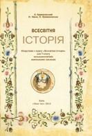Всесвітня історія 7 клас Крижановський, Хірна 2015
