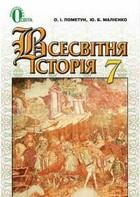 Всесвітня історія 7 клас Пометун, Малієнко 2015