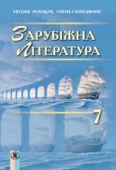 Зарубіжна література 7 клас Волощук, Слободянюк 2015
