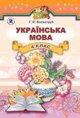 Українська мова 4 клас Волкотруб
