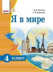Я в мире 4 класс Таглина, Иванова
