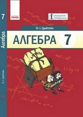 Алгебра 7 клас Цейтлін 2015