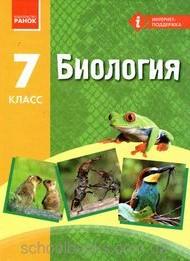 Биология 7 класс Запорожец, Черевань 2015