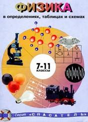 Физика 7-11 класс Крот