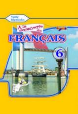 Французька мова 6 клас Клименко (2 рік)