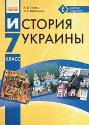 История Украины 7 класс Гисем, Мартынюк 2015