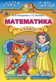 Математика 4 класс Богданович, Лишенко
