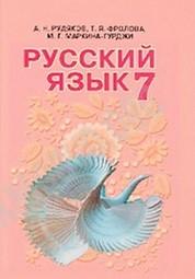 Русский язык 7 класc Рудяков, Фролова 2015