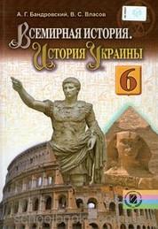 Всемирная история 6 класc Бандровский, Власов