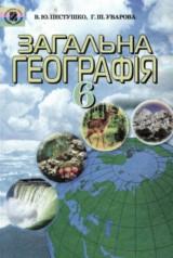 Загальна Географія 6 клас Пестушко, Уварова 2006