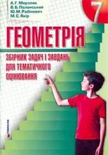 Збірник задач і завдань Геометрія 7 клас Мерзляк, Полонський