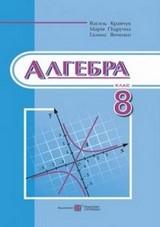 Алгебра 8 клас Кравчук, Підручна 2016