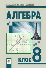 Алгебра 8 клас Мальований, Возняк 2016