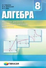 Алгебра 8 клас Мерзляк, Полонський 2016 (поглиблене вивчення)