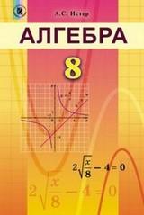 Алгебра 8 класс Истер 2016 (рус.)