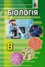 Біологія 8 клас Матяш, Остапченко 2016