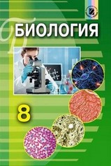 Биология 8 класс Матяш, Остапченко 2016