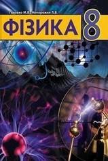 Фізика 8 клас Головко, Непорожня 2016