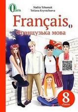 Французька мова 8 клас Чумак 2016