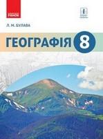 Географія 8 клас Булава 2016