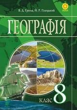 Географія 8 клас Грома, Гілецький 2016